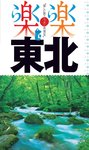 楽楽 東北(2016年版)-電子書籍
