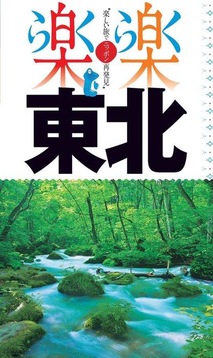 楽楽 東北(2016年版)拡大写真