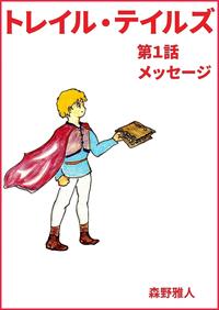 トレイル・テイルズ 第1話 メッセージ-電子書籍