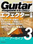 ギター・マガジン・アーカイブ・シリーズ3 エフェクター企画「メタルっぽい名前のエフェクターで本当にメタルの音は作れるのか」「謎のエフェクターを追え!」-電子書籍