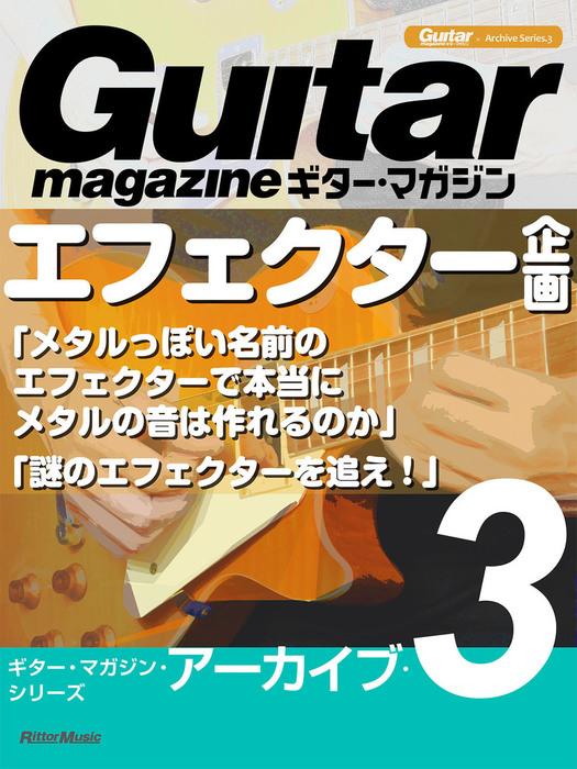 ギター・マガジン・アーカイブ・シリーズ3 エフェクター企画「メタルっぽい名前のエフェクターで本当にメタルの音は作れるのか」「謎のエフェクターを追え!」拡大写真