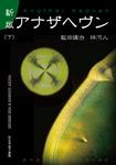 新版 アナザヘヴン〈下巻〉-電子書籍