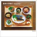 食卓の方程式 #ayagohan-電子書籍