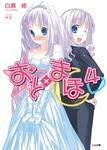 おと×まほ4-電子書籍