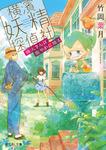 横濱妖精探偵社 隣人さんは賑やかに踊る-電子書籍
