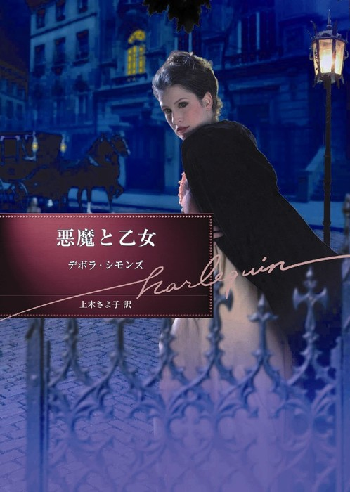 悪魔と乙女【ハーレクイン文庫版】-電子書籍-拡大画像