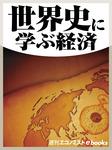 世界史に学ぶ経済-電子書籍