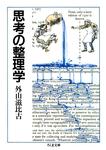 思考の整理学-電子書籍