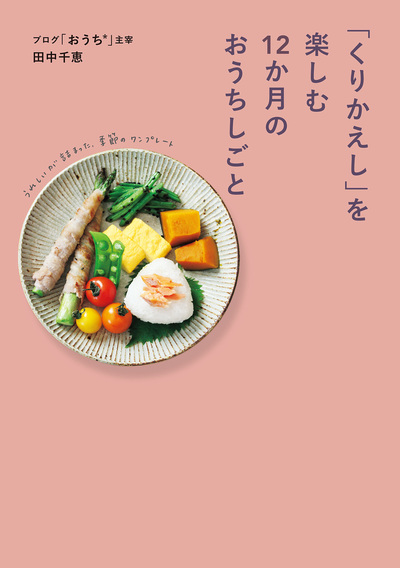 「くりかえし」を楽しむ12か月のおうちしごと-電子書籍