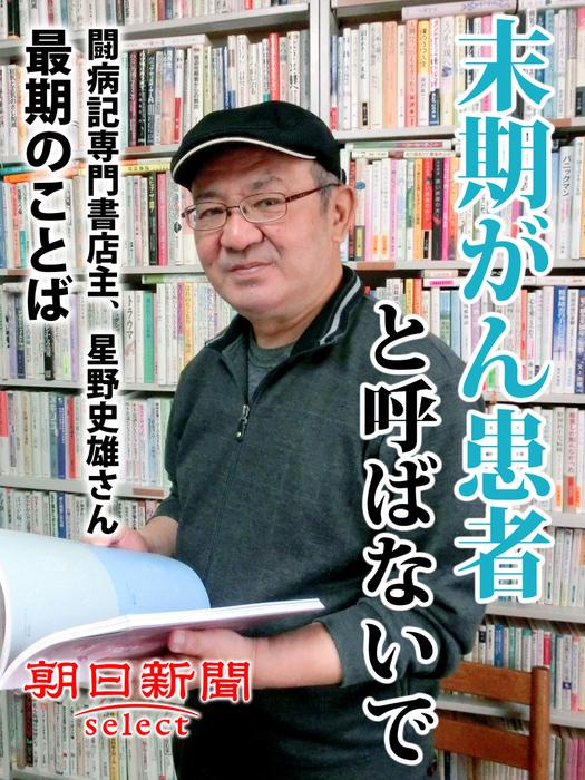 末期がん患者と呼ばないで 闘病記専門古書店主、星野史雄さん最期のことば拡大写真