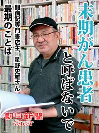 末期がん患者と呼ばないで 闘病記専門古書店主、星野史雄さん最期のことば-電子書籍