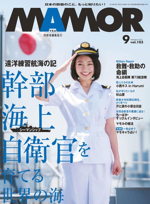 MAMOR 2015年9月号-電子書籍-拡大画像
