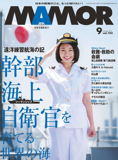 MAMOR 2015年9月号-電子書籍