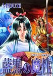 藍黒の魔性【幻想ホラー短編集(2)】-電子書籍
