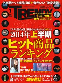 日経トレンディ 2014年 07月号 [雑誌]