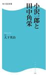 小沢一郎と田中角栄-電子書籍