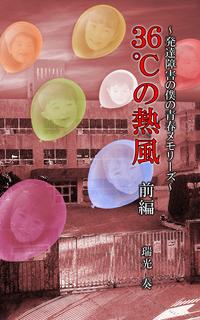 36℃の熱風 ~発達障害の僕の青春メモリーズ~ 前編-電子書籍