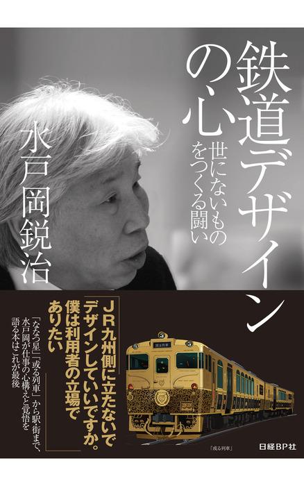 鉄道デザインの心 世にないものをつくる闘い-電子書籍-拡大画像