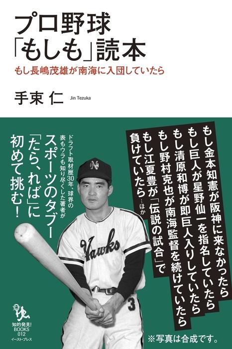 プロ野球「もしも」読本 もし長嶋茂雄が南海に入団していたら拡大写真