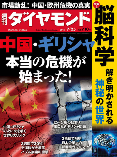 週刊ダイヤモンド 15年7月25日号-電子書籍
