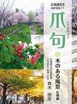 爪句@木のある風景〈札幌編〉 : 都市秘境100選ブログ11-電子書籍