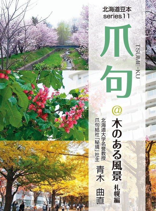 爪句@木のある風景〈札幌編〉 : 都市秘境100選ブログ11-電子書籍-拡大画像