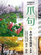 「都市秘境100選ブログ(北海道豆本)」シリーズ
