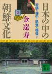 日本の中の朝鮮文化(5)-電子書籍