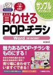 買わせるPOP・チラシ Word 2010/2007-電子書籍