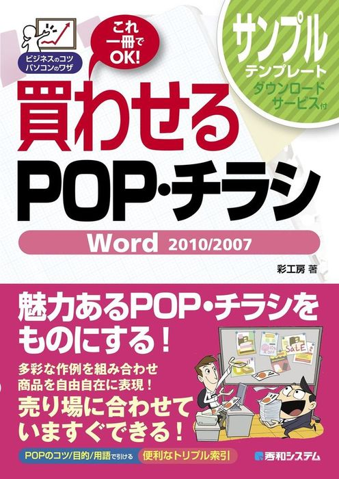 買わせるPOP・チラシ Word 2010/2007拡大写真