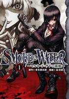 「SMOKE&WATER(コミックフラッパー)」シリーズ