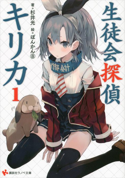 生徒会探偵キリカ1-電子書籍-拡大画像