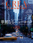 CREA Traveller 2015 Autumn NO.43-電子書籍