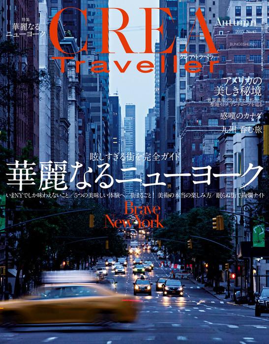 CREA Traveller 2015 Autumn NO.43-電子書籍-拡大画像