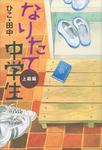 なりたて中学生 上級編-電子書籍