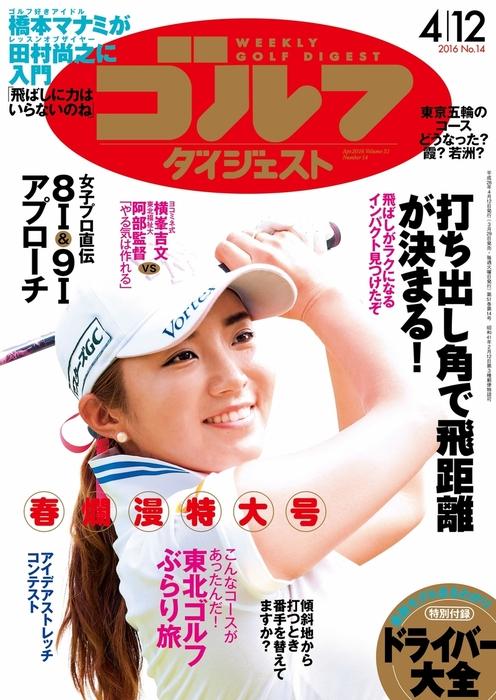 週刊ゴルフダイジェスト 2016/4/12号拡大写真