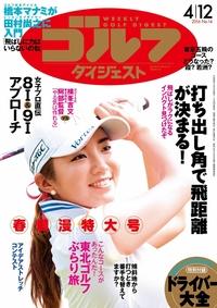 週刊ゴルフダイジェスト 2016/4/12号