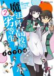 魔法科高校の劣等生 よんこま編(2)-電子書籍