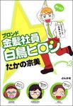 金髪社員白鳥ヒロシ1巻-電子書籍
