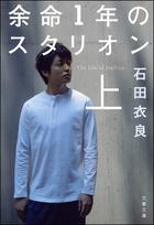 「余命1年のスタリオン(文春文庫)」シリーズ