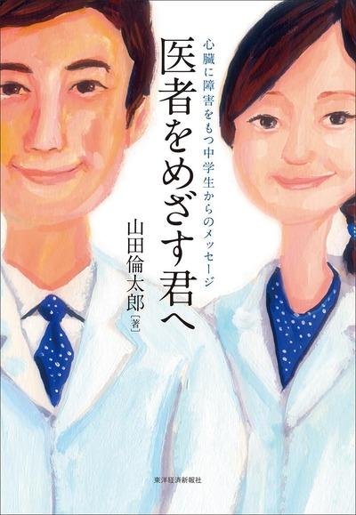 医者をめざす君へ―心臓に障害をもつ中学生からのメッセージ-電子書籍
