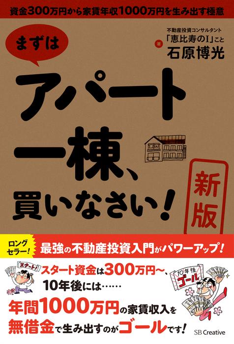 [新版]まずはアパート一棟、買いなさい! 資金300万円から家賃年収1000万円を生み出す極意拡大写真