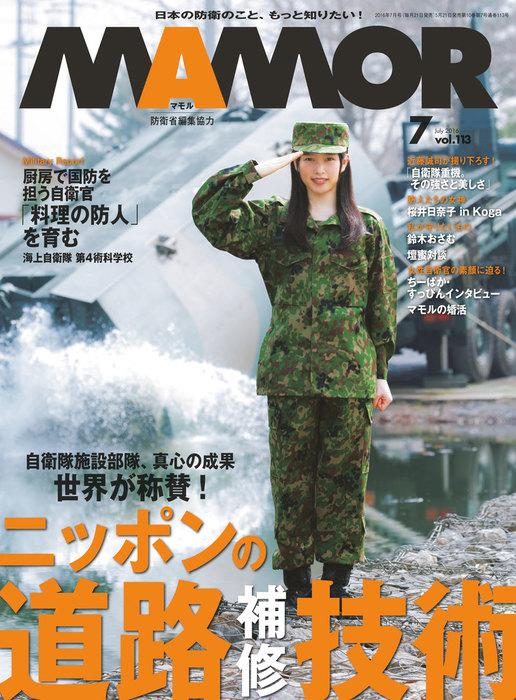 MAMOR 2016年7月号拡大写真