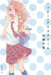 ハッピー☆アイスクリーム-電子書籍
