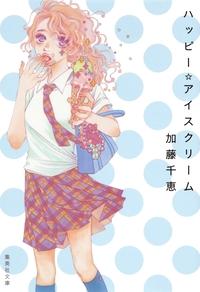 ハッピー☆アイスクリーム