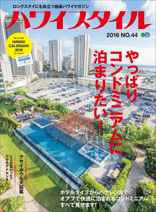 ハワイスタイル No.44-電子書籍-拡大画像