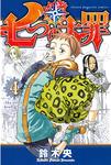 七つの大罪(4)-電子書籍