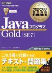 オラクル認定資格教科書 Javaプログラマ Gold SE 7-電子書籍