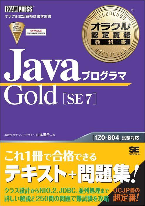 オラクル認定資格教科書 Javaプログラマ Gold SE 7拡大写真