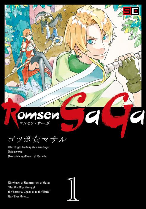 Romsen Saga 1巻拡大写真